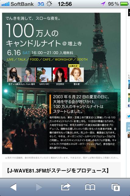 image from http://kyoko.weblogs.jp/.a/6a0120a68548c1970b017615753a4f970c-pi